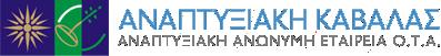 Αναπτυξιακή Καβάλας Α.Ε. Logo