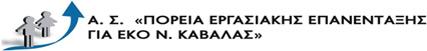 as-poreia-ergaisakis-epanentaksis-gia-eko-kavalas