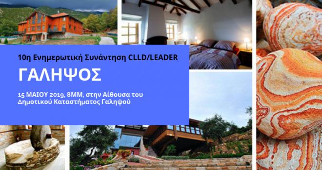 10η Ενημερωτική Εκδήλωση Leader – 15 Μαΐου – Γαληψός Καβάλας