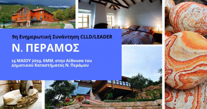 9η Ενημερωτική Εκδήλωση Leader – 15 Μαΐου – Νέα Πέραμος, Καβάλα