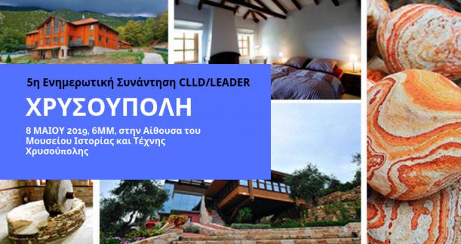 5η Ενημερωτική Εκδήλωση Leader – Χρυσούπολη