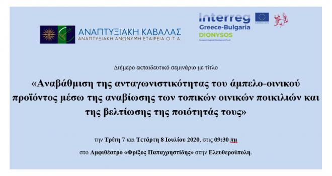 DIONYSOS // Αμπελοοινικό σεμινάριο, 7 – 8 Ιουλίου 2020, Ελευθερούπολη